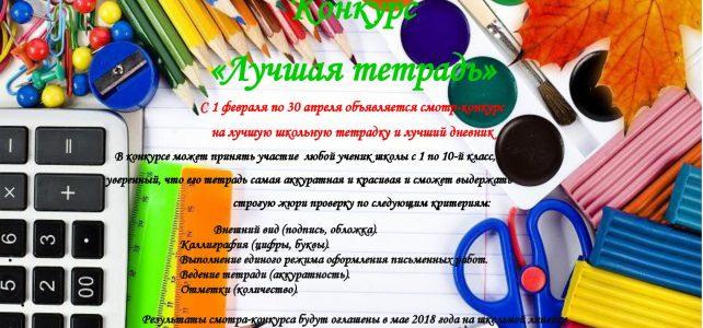 Конкурс-смотр на лучшую  школьную тетрадь и дневник