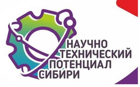 Подведены итоги очного этапа краевого молодежного форума «Научно-технический потенциал Сибири» — 2019.