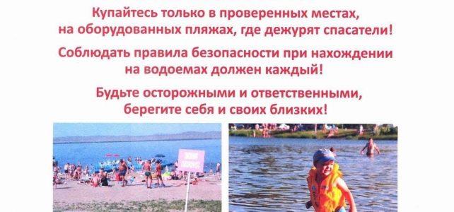 Безопасность жизни детей на водоемах во многих случаях зависит ТОЛЬКО ОТ ВАС!