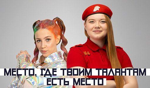 Новый сезон Всероссийского конкурса «Большая перемена»